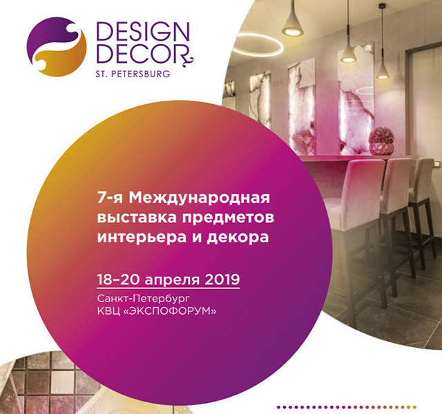Design&Decor St. Petersburg. 2019