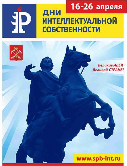 ДНИ ИНТЕЛЛЕКТУАЛЬНОЙ СОБСТВЕННОСТИ В САНКТ-ПЕТЕРБУРГЕ. 2012