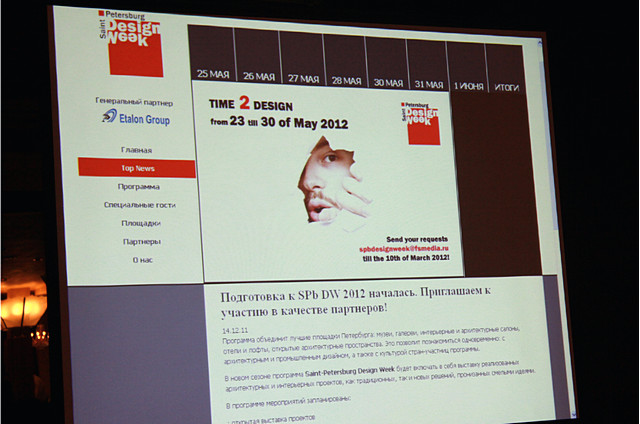 ЗАВЕРШЕНИЕ ПРИЕМА ЗАЯВОК ST. PETERSBURG DESIGN WEEK 2012